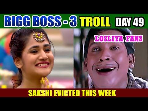 BIGG BOSS TROLL MEME JUNCTION DAY 49 | 11th August 2019 | SAKSHI
