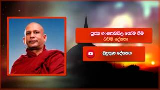 Budu Guna Deshanaya  - Soma Himi Dharma Deshana
