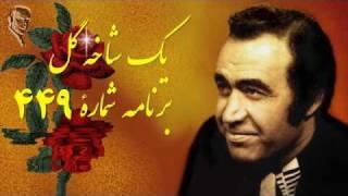 IRAJ, ♥♥♥ Iranian Classic Music ايرج « شاخه گل ۴۱۶ » ـ آواز چارگاه ؛