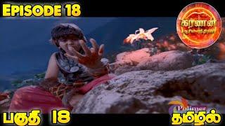 Karnan Suriya puthiran Episode 18 In Tamil|Karnan Suriya puthiran Tamil Episodes|KSPFC2.0