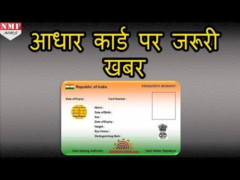 अब तुरंत मिलेगी Aadhaar Card की हर जानकारी, शुरू हुआ Helpline Number '1947'