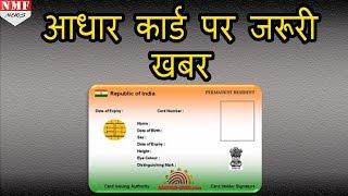 अब तुरंत मिलेगी Aadhaar Card की हर जानकारी, शुरू हुआ Helpline Number
