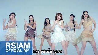 ไปน่ารักไกลๆ หน่อย : สโมสรชิมิ3 [Official MV]