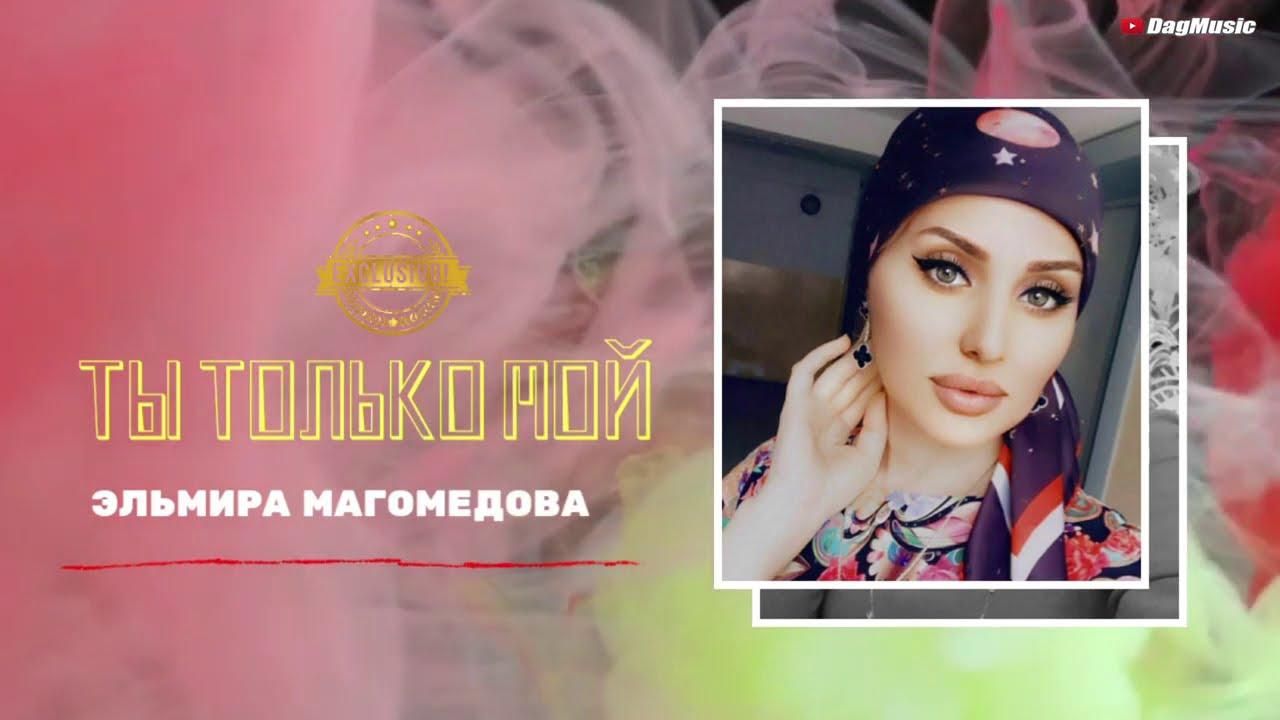 Эльмира Магомедова-Ты только мой (Cover Version 2020)