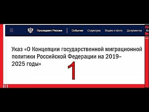 Читаем Указ о Новой Концепции Миграционной политики РФ. Часть 1
