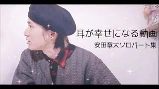 安田くんの歌声ってすごく幸せになれますよね……お耳が溶けそうです Twit...