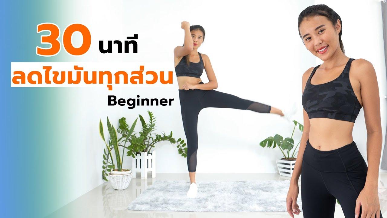 30 นาที ลดไขมันทุกส่วน ฉบับ Beginner ท่าง่ายแต่เบิร์น! l Fit Kab Dao