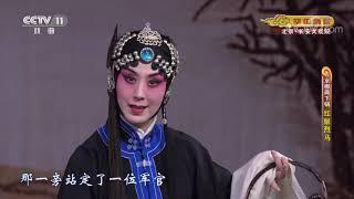 《CCTV空中剧院》 20191113 京梆两下锅《红鬃烈马》 1/2| CCTV戏曲