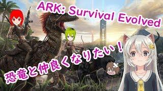 [LIVE] 【ARK】まったり恐竜世界で作業配信⭐(╹◡╹)