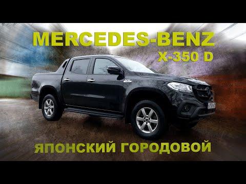 ПРОЩАЙ УДАЧНЫЙ НЕ@ДАЧНИК!!! Mercedes-Benz X-350 d / Иван Зенкевич PRO