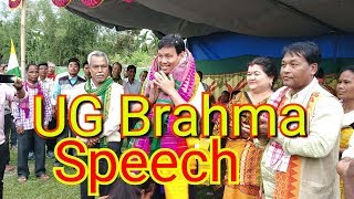 #Rangja_Bodo UG Brahma Speech at Posolabari, Bijni Chirang