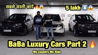 सबसे सस्ती कारें   Hidden Second Hand Car Market   Baba Luxury Cars Part 2