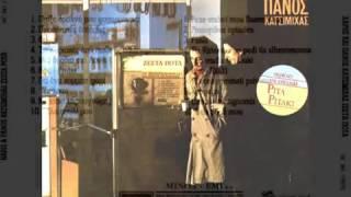 ΧΑΡΗΣ ΚΑΙ ΠΑΝΟΣ ΚΑΤΣΙΜΙΧΑΣ - Ζεστά Ποτά [full album 1985]