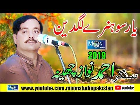 Yaar Sonre - Ahmad Nawaz Cheena 2019 - Moon Studio Pakistan 2019