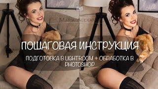 Пошаговая инструкция по обработке фотографии с нуля