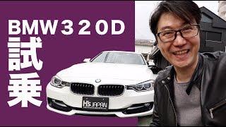 BMW320d スポーツ 試乗してみた!