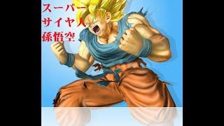ドラゴンボール ZENKAIバトル スーパーサイヤ人 孫悟空 Dragon Ball SuperSaiyan Son Goku