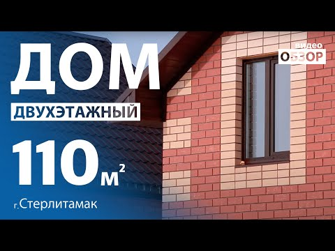 Отзыв клиента о своём доме. г. Стерлитамак 110м2. Компания Каменные Дома Регионов