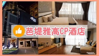 【芭堤雅酒店推介】Ploen Place Residence Room Tour + 住後感