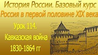 Кавказская война 1830-1864 гг . Урок 114