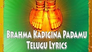 Brahma kadigina Padamu With Telugu Lyrics - Annamacharya keertana