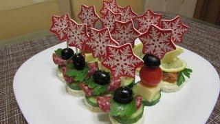 Канапе на праздничный стол ✧ Закуска на Новогодний стол