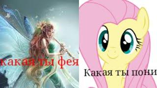 ТестКакая ты пони из My Little Pony и какая ты фея