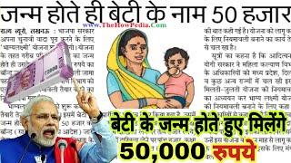 बेटी के जन्म होते ही मिलेंगे ₹50000 सीधे बैंक खाते में, Bhagyalakshmi Yojana 2019