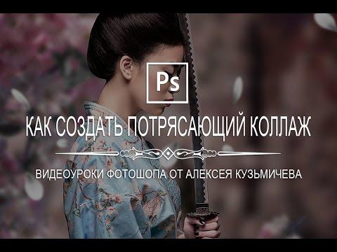 Как за 30 минут создать потрясающий коллаж в Photoshop?