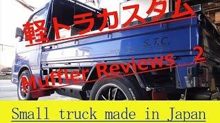 S211P DAIHATSU HIJET TRUCK GT-CAR PRODUCE KTV ultimate マフラー  ドライブレコーダー