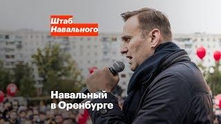 Навальный в Оренбурге