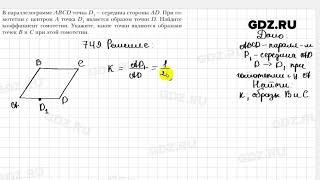 Обложка 749 Геометрия 9 класс Мерзляк