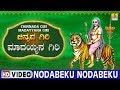 Mahadeshwara Kannada Devotional Songs
