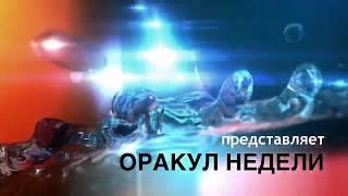 ОРАКУЛ НЕДЕЛИ - Коридор затмений, что нужно знать