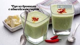 Суп из брокколи с адыгейским сыром