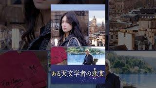 ある天文学者の恋文(字幕版) thumbnail