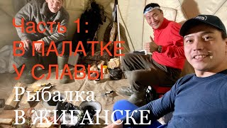 В гостях у канала Клевая Рыбалка Часть 1 в палатке у Славы