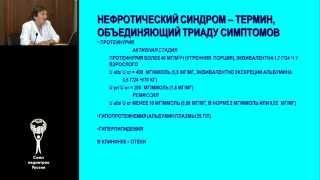 Нефротический синдром у детей. Сергеева Т.В.