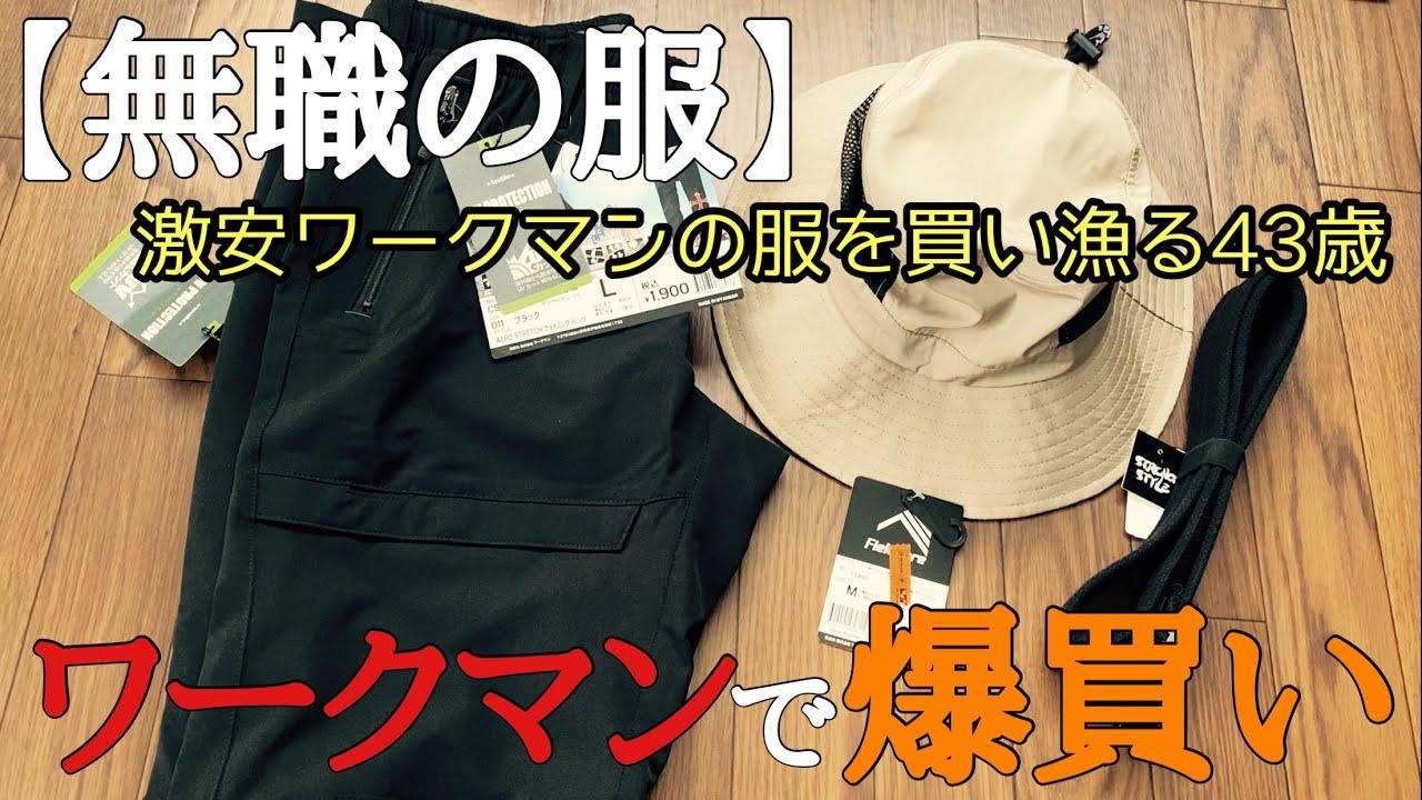 【ワークマン】激安ワークマンで服を買い漁る43歳無職独身男。