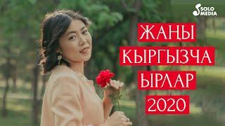 Жаны Кыргызча Ырлар 27/09/2020 I SOLO