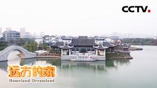《远方的家》 20200608 长江行  临江倚湖 风雅常熟| CCTV中文国际