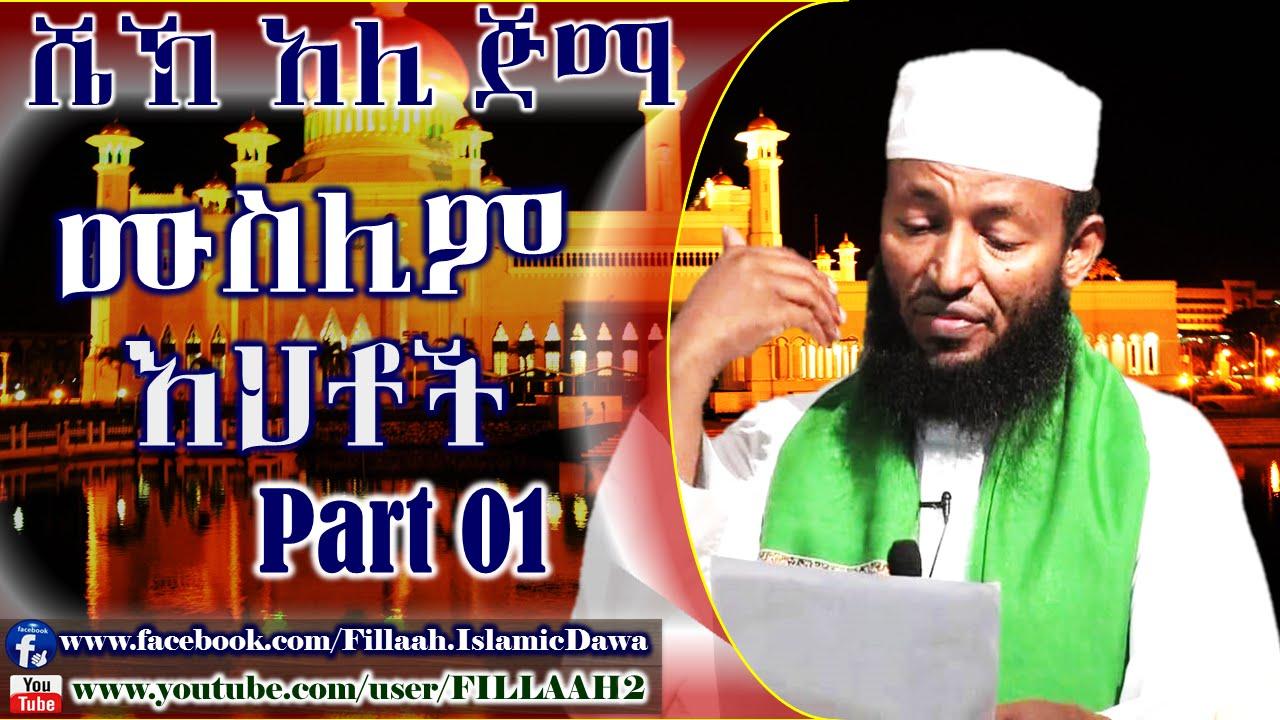 Download Muslim Ehitoch ~ Sheikh Ali Jimma | Part 01 (Amharic)