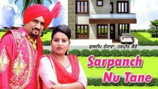 Sarpanchi Kuldeep Randawa New Style