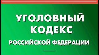 видео Уголовный кодекс РФ, Статья 168. Уничтожение или повреждение имущества по неосторожности