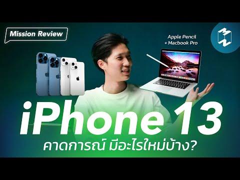 เปิดตัว iPhone 13 มีอะไรใหม่บ้าง? สรุปรวมข่าวลือสินค้าใหม่ปลายปี 2021 จาก Apple    Mission Review