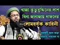Bangla Waz Mufti Salman Farsi New Bangla Waz 2018