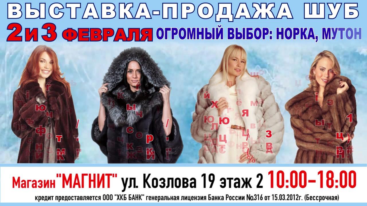 ШУБЫ и ДУБЛЁНКИ из ПЯТИГОРСКА