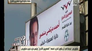 """#هنا_العاصمة   لهذا السبب أختار نجيب ساويرس """"أحمد مرتضى منصور"""" لنزوله برلمان 2015"""