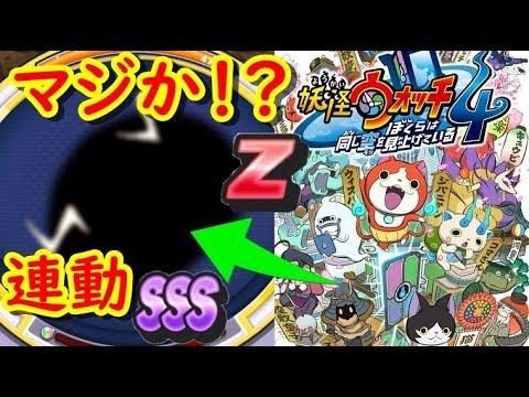 妖怪ウォッチ4連動イベントで新キャラ達が!スイッチ版発売で ...