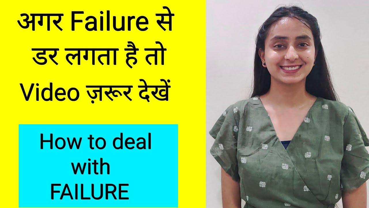 Failure के बाद का Plan | Steps to Overcome Failure